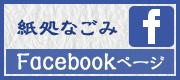 紙処なごみフェイスブックページ