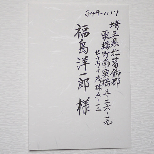 洋封筒-住所、氏名 (縦書き)