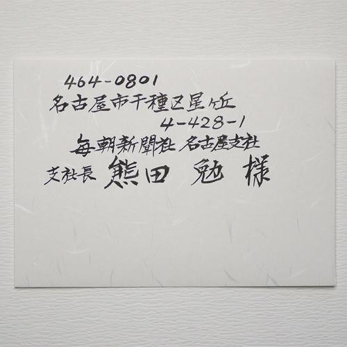 洋封筒-住所、氏名、肩書き
